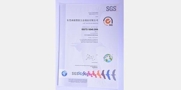 承毅塑胶ISO9001:2009证书