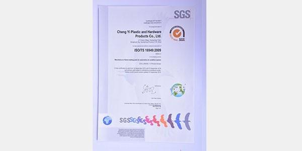 承毅塑胶SGS系列证书
