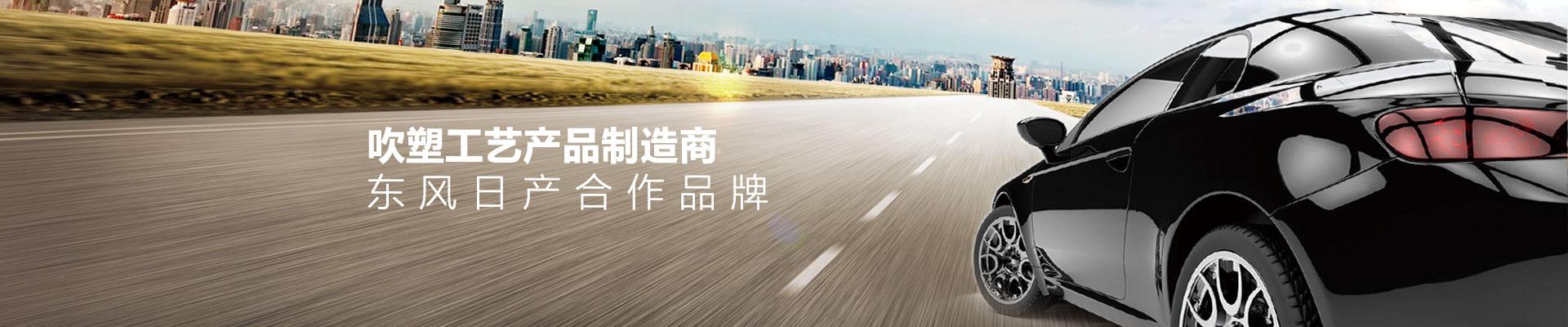吹塑工艺产品制造商,东风日产合作品牌-承毅塑胶