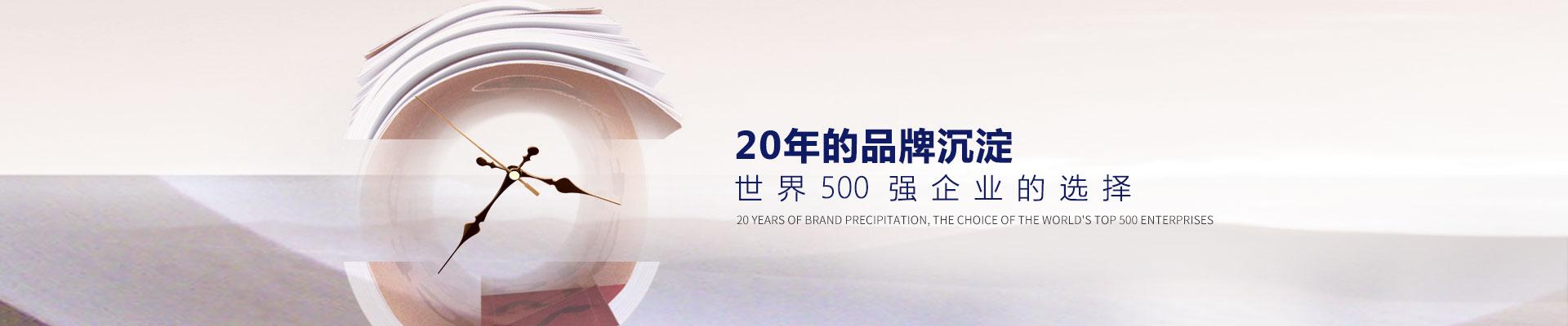 20年的品牌沉淀,世界500强企业的选择-承毅塑胶